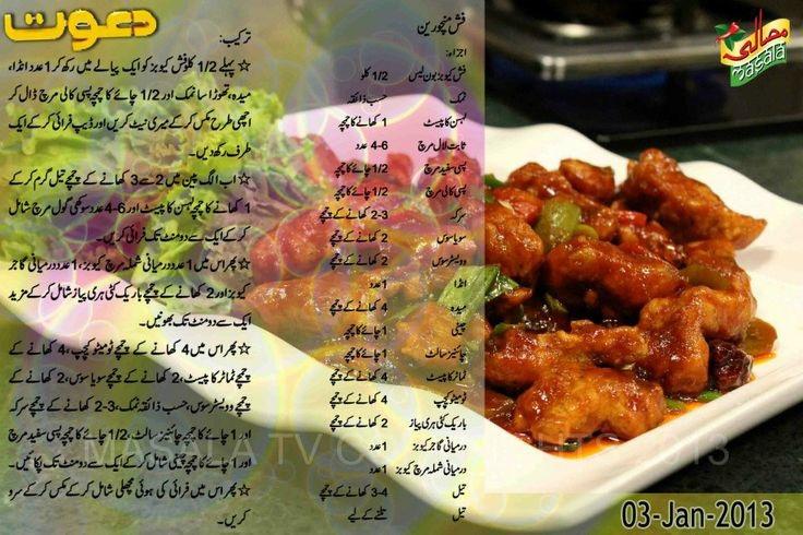 chicken manchurian in urdu - 736×490
