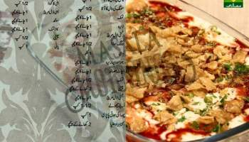 Ramadan Snacks Teatime Recipes By Shireen Anwer